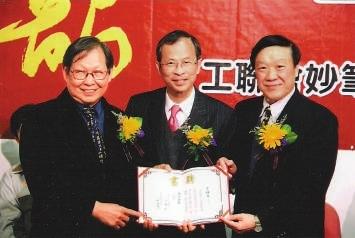 冯万如(左),舒荣孙(右)二位会长向主礼嘉宾立法会主席曾钰成颁发图片