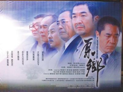 电视连续剧《原乡》主要演员阵容剧照      史兵摄