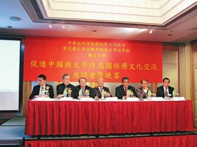 促进中国与太平洋岛国经济文化交流座谈会上,主讲嘉宾於台上